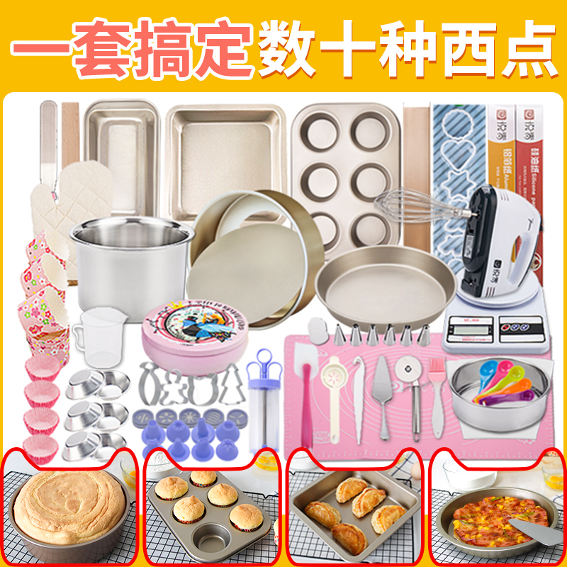 Baking Tool Set Cake Mould Baking Plate Small Oven Accessories Household Made Materials Bread Toast Professional