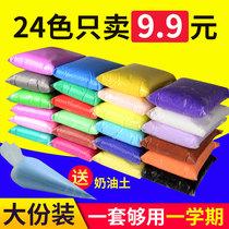 超轻粘土24色橡皮泥彩泥儿童手工泥套装太空泥玩具黏土大包装