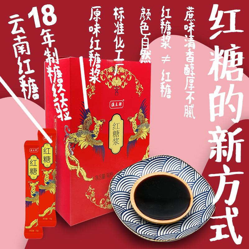 滇王驿古法液体红糖云南特产黑糖红糖浆甘蔗熬制盒装300g食糖红糖