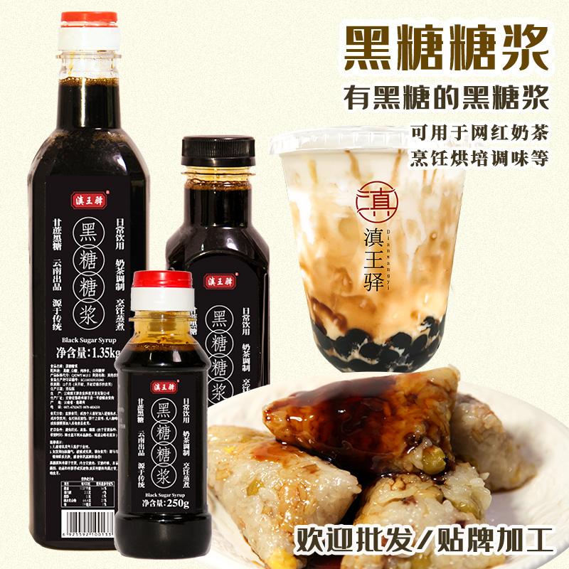 滇王驿黑糖糖浆凉糕冰虾冰粉配料