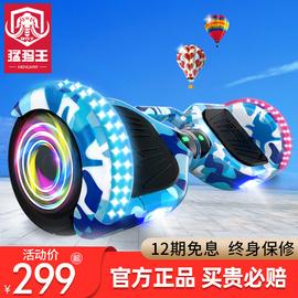 官方猛犸王智能双轮电动儿童自平衡车8-12学生成年两轮代步平行车图片