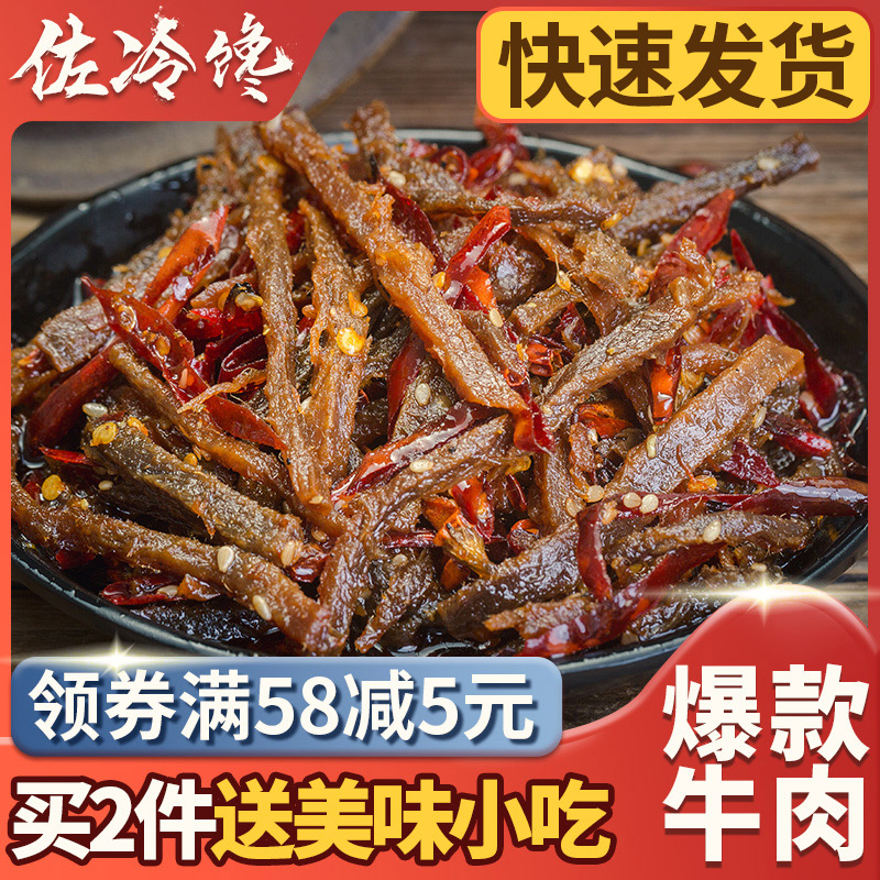 Zuo Lengs appetite for spicy cooked food cold eating beef spicy beef non dried beef stewed snacks spicy snack beef