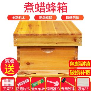 蜜蜂箱中蜂煮蜡标准十框全杉木蜂箱浸蜡高箱意蜂蜂箱全套养蜂工具