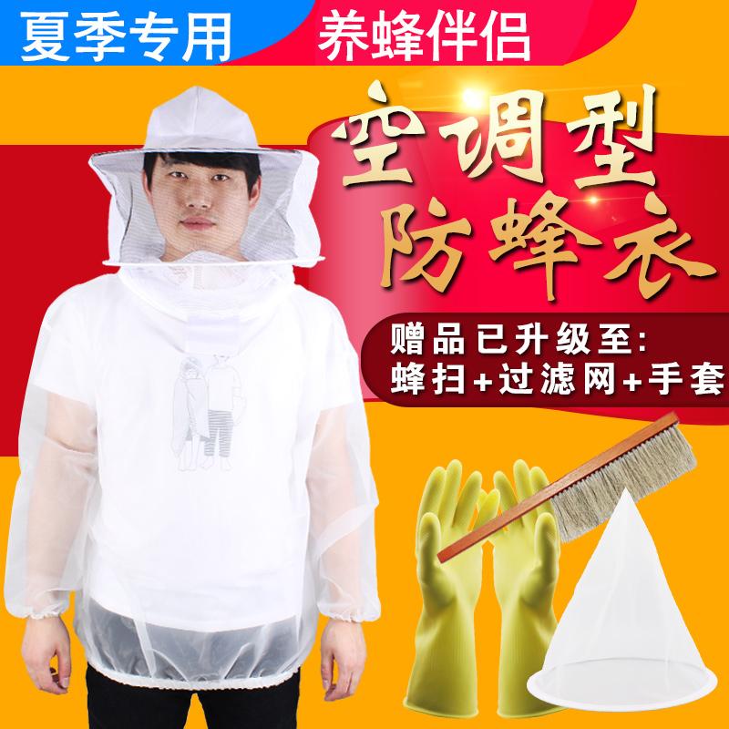 防蜂服加厚连体防蜂衣养蜂帽防护服全套手套蜜蜂服 养蜂蜂具 包邮