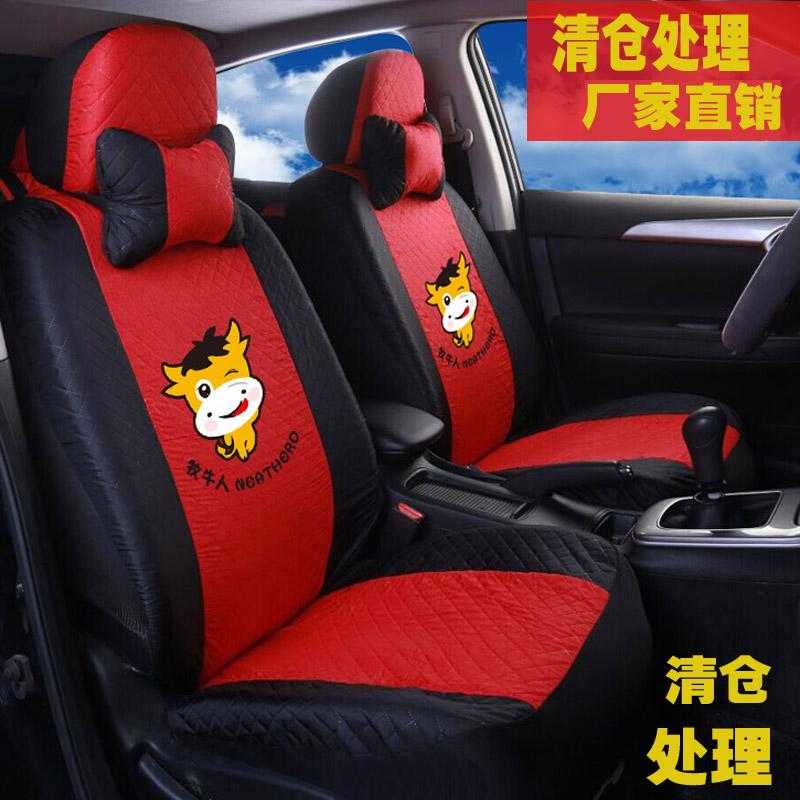 夏利N3N5A+吉利金刚自由舰熊猫金鹰通用坐套四季汽车座套全包布