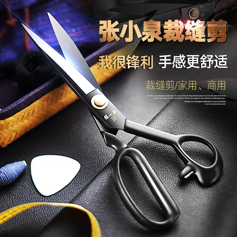 裁缝剪刀 裁布 专业 裁缝剪刀剪裁专业9/12寸裁布家用10寸服