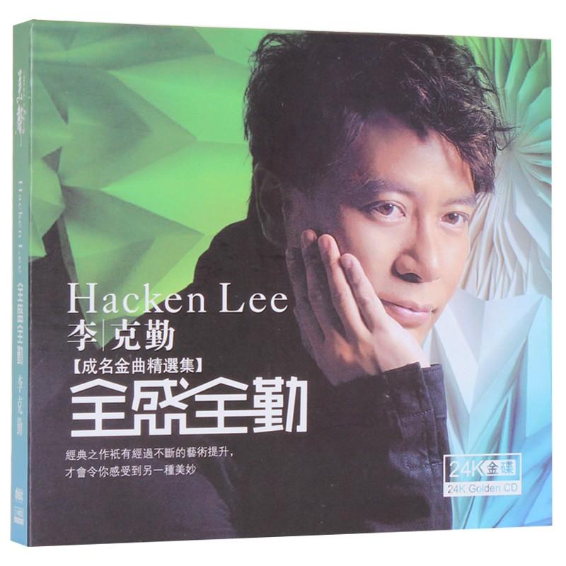 李克勤 全盛全勤 成名金曲精选集 24K金碟 发烧CD 一生不变