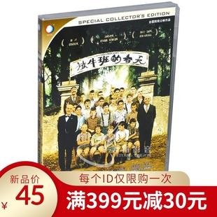 高清光盘碟片 正版 现货 精装 春天 DTS DVD 放牛班