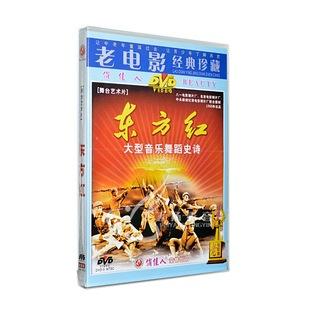 正版 珍藏 1DVD大圣出品光盘碟片 音乐歌舞剧 东方红 红色院线经典