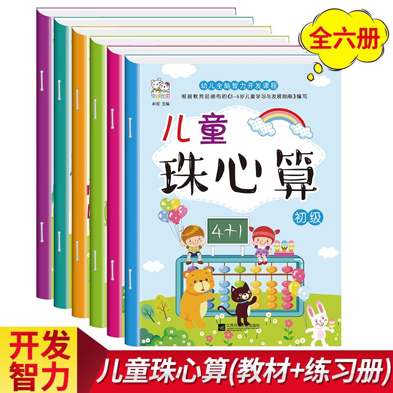 儿童珠心算教材全套6册 幼儿园大班练习册 幼儿初级中级高级 学前班加减法5以内10以内两位数加减法 认识数字描红模拟试题