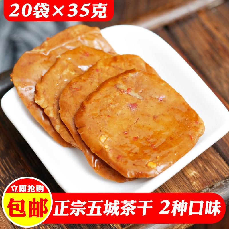 安徽徽州黄山特产 五城茶干豆腐干35克×20包 麻辣五香味香干豆干