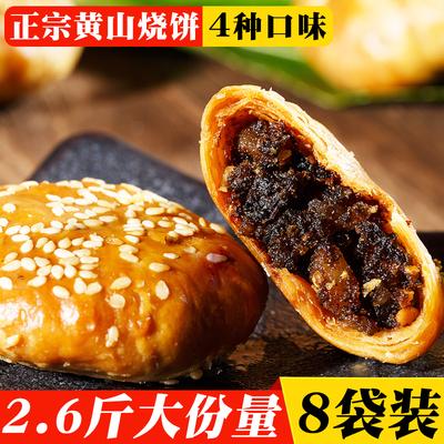 正宗黄山烧饼8袋 安徽特产梅干菜扣肉酥饼网红美食糕点心零食小吃