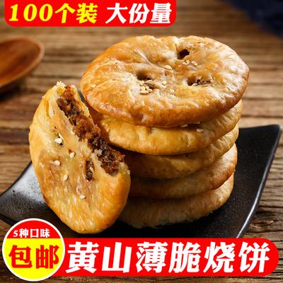 正宗黄山薄脆烧饼5袋 安徽特产梅干菜扣肉酥饼网红美食零食小吃