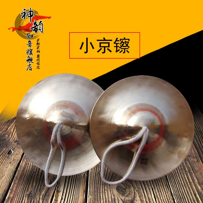 神韵知音15CM京镲小京镲响铜镲小钹亮镲学生小铜镲三句半乐器道具
