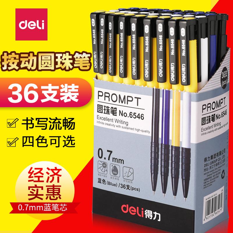 得力圆珠笔黑色0.5学生按动原子笔多功能四色笔一笔多色彩色圆珠笔 红色中油笔0.7写字笔圆珠笔笔芯批发包邮