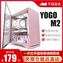愛國者YOGOM2機箱matx側透靜音游戲水冷迷你臺式電腦粉色小機箱