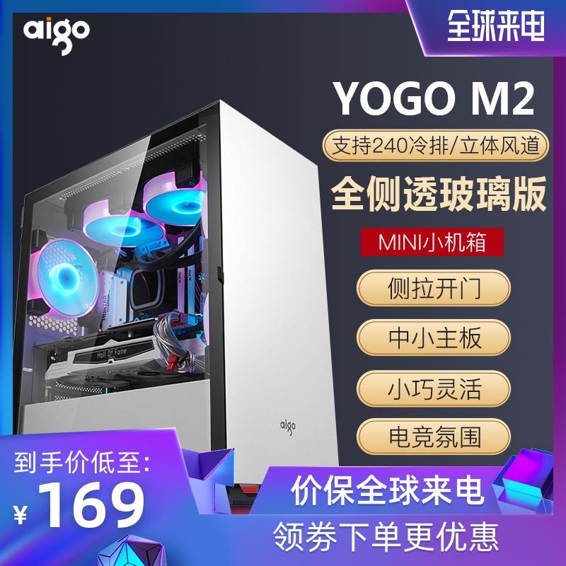 爱国者matx侧透防尘yogo m2机箱