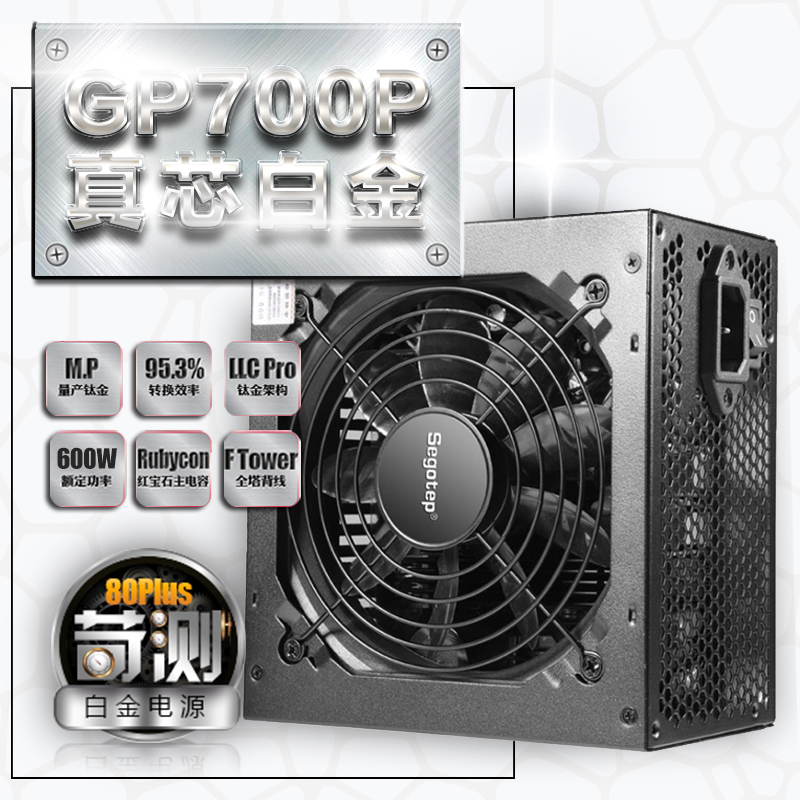 鑫谷GP700P白金版 额定600w台式机电源宽幅静音电源电脑台机电源