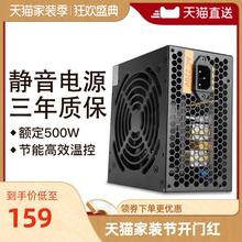 鑫谷静音500W电源台式机额定500w峰值600w电脑台式机静音主机电源