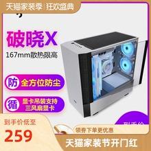 爱国者破晓X 电脑机箱台式ATX3.0水冷中塔全侧透玻璃防尘静音机箱