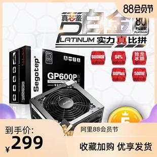 鑫谷GP600P白金版 额定500w台式机电源宽幅静音电源电脑台机电源