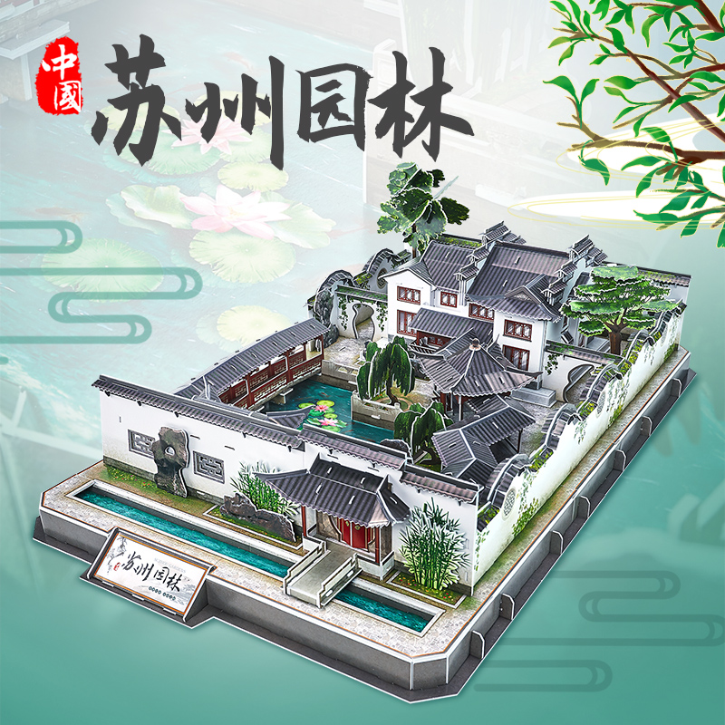 Le Cube Suzhou Garden 3D building three-dimensional puzzle toy three-dimensional model assembly Chinese wind hand-made high difficulty