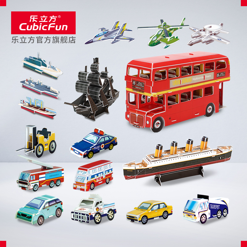 Le Cube pocket traffic series car aircraft 3D three-dimensional puzzle children creative hand-stitched toys