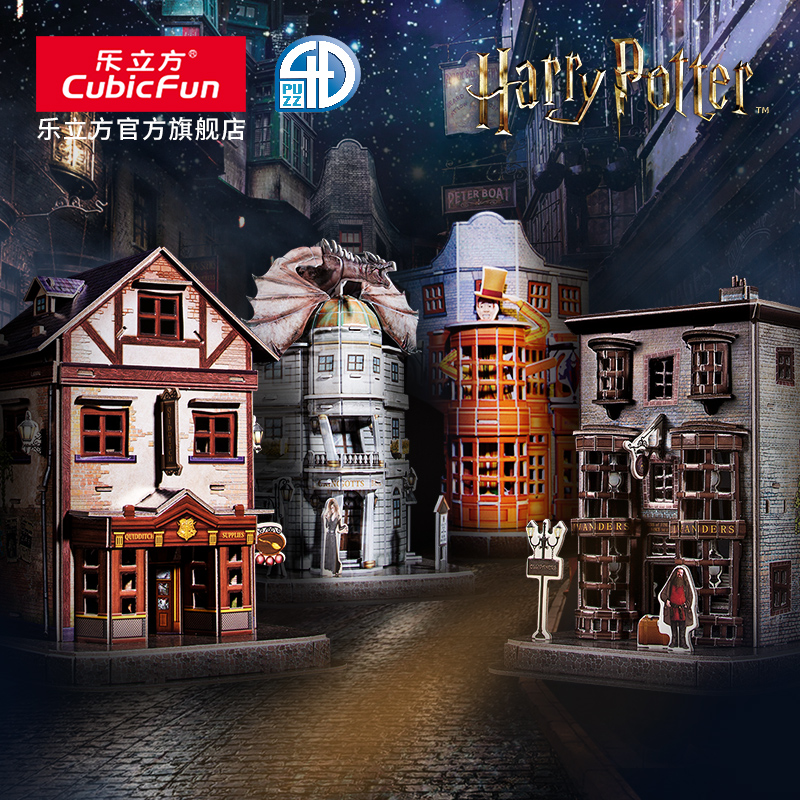 Le Cube 3D three-dimensional puzzle Harry Potter collage verse lane train castle model around adult decompression