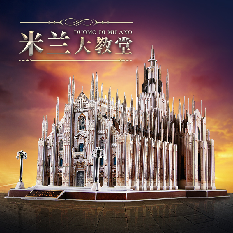 Le cubicle Lan Cathedral building can be put together model gifts difficult 3D three-dimensional puzzle toys decompression