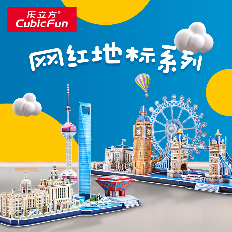 Le Cube 3D three-dimensional puzzle paper building model assembly city landscape DIY assembly model toys