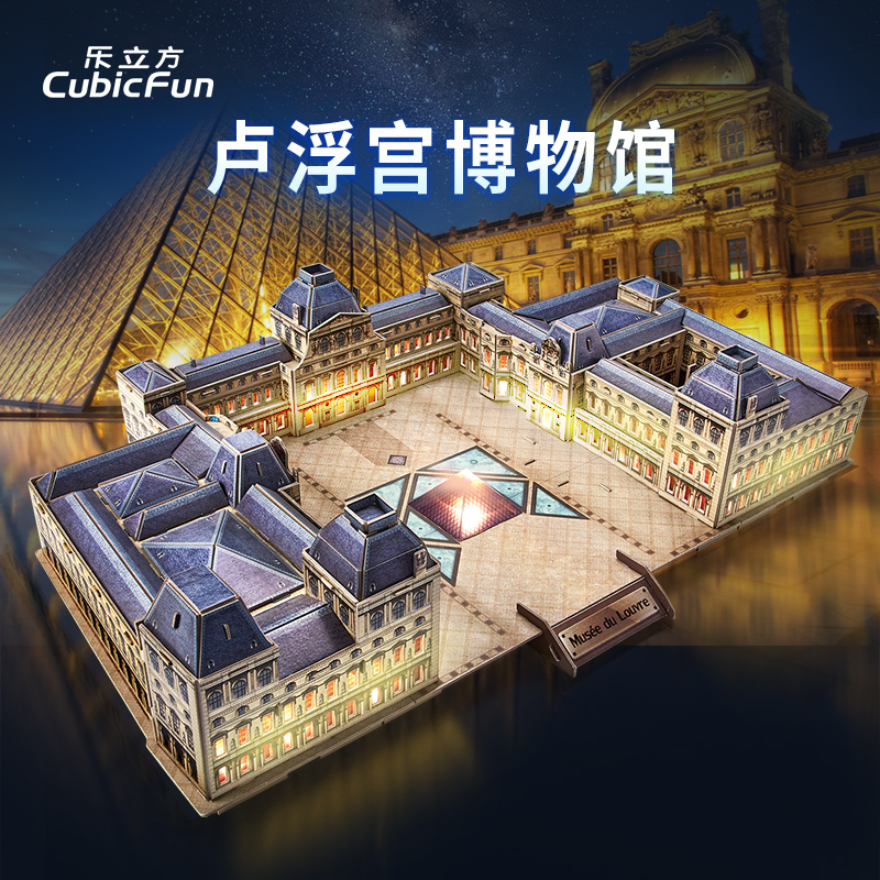 Le Cube French Louvre Museum three-dimensional puzzle toy simulation model LED lights hand-delivered gifts