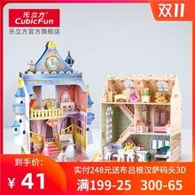 乐立方3D立体拼图女孩玩具屋 趣味可爱女生过家家玩具DIY公主城堡