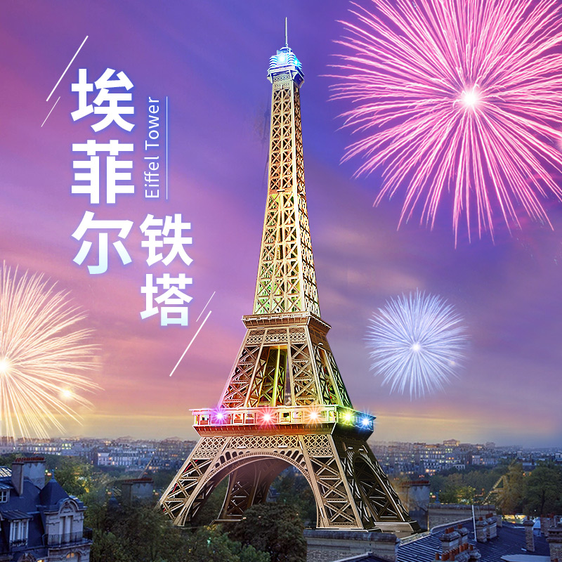 Le Cube Eiffel Tower stereoscopic puzzle large-scale pendulum 3d model Dubai Tower assembly gift with LED lights