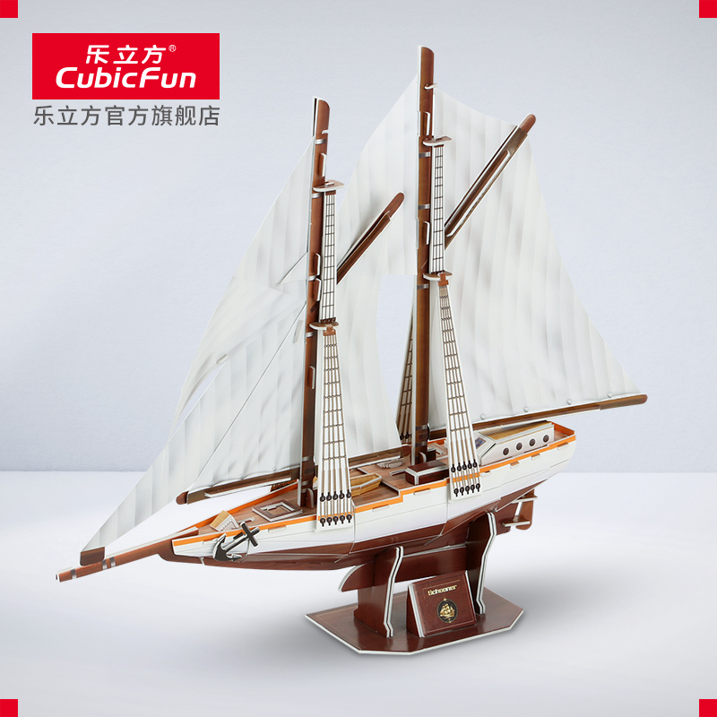 Le Cube 3D stereoscopic puzzle childrens handmade toys dhow ancient boat model DIY creative assembly