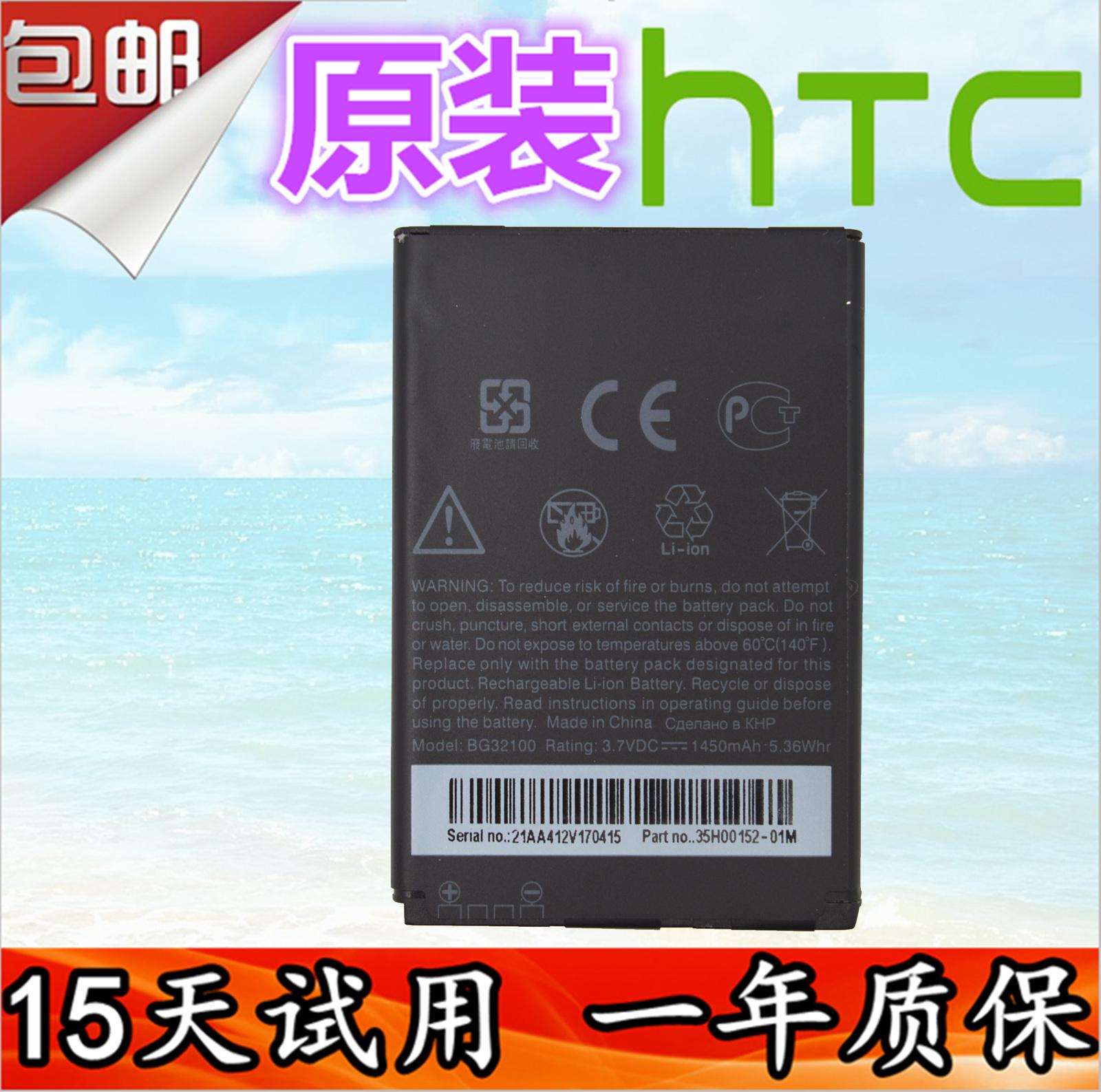 HTC BG32100原装电池 C715E G11 S710e G12 S510e EVO 手机电板