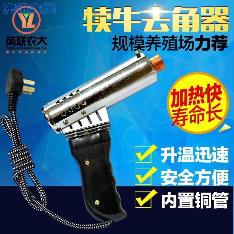 Pet intelligent wearable device calf horn remover type lamb calf horn device