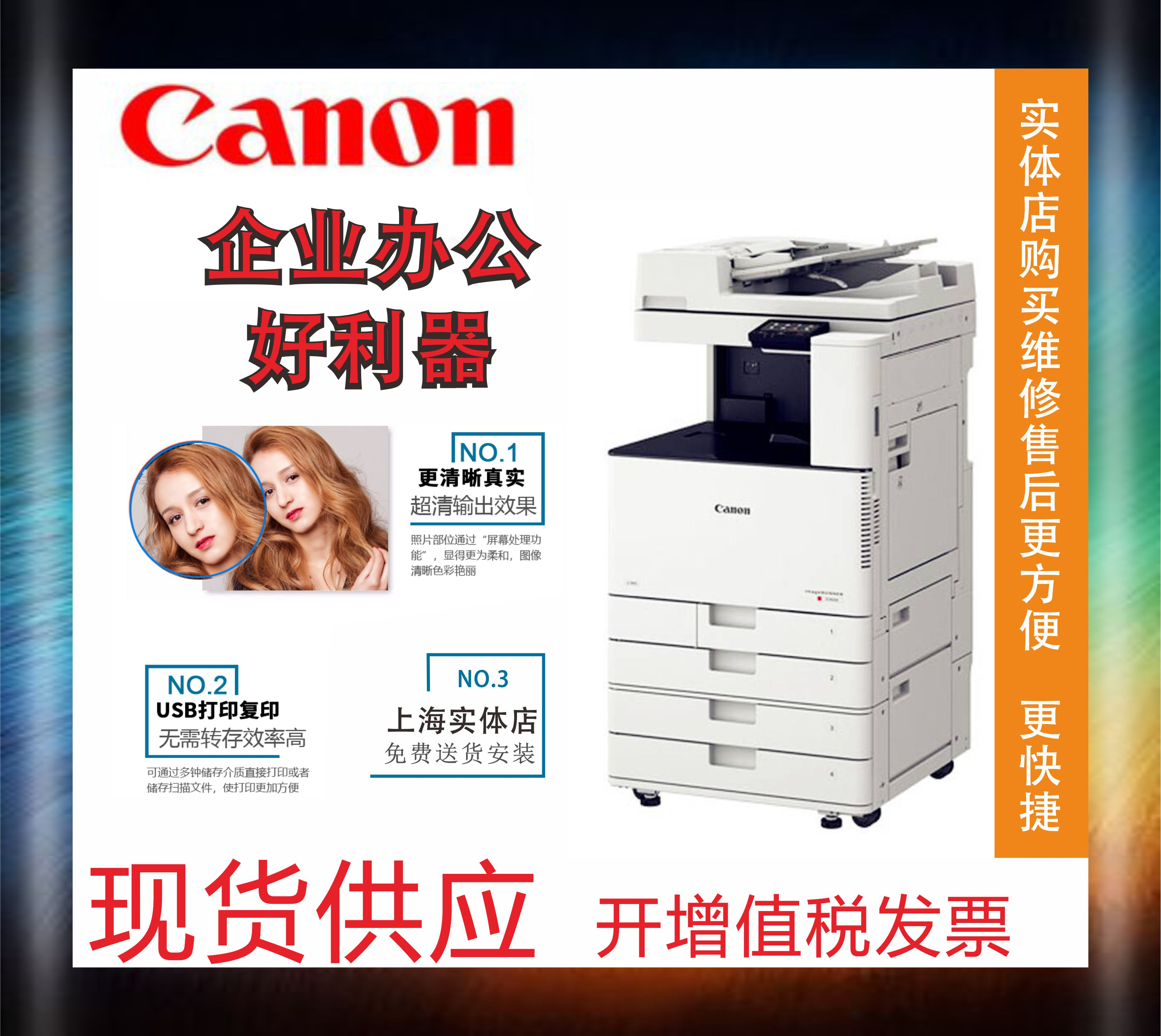 Canon Canon IR c3120l / c3020 / c3025 A3 black and white color printing and copying machine