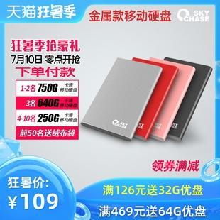 逐天移动硬盘1t外接320g外置500g手机电脑2tb苹果ps4游戏存储加密图片