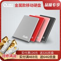 逐天移動硬盤1t外接320g外置500g手機電腦2tb蘋果ps4游戲存儲加密