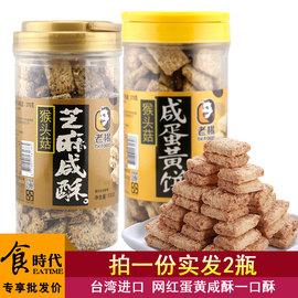 共2罐台湾老杨猴头菇方块酥370g咸蛋黄味/芝麻咸酥味进口饼干小吃