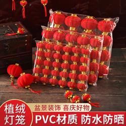 结婚庆用品植绒小灯笼挂饰大红户外室内树上盆景装饰中秋场景布置