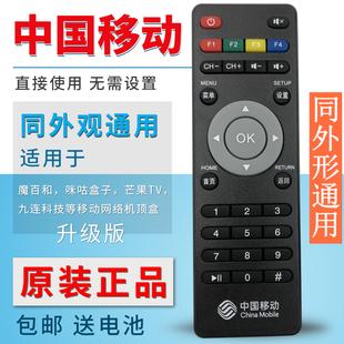 中国移动广东九联科技UNT400C UNT400B UNT200C  M101芒果TV网络机顶盒遥控器