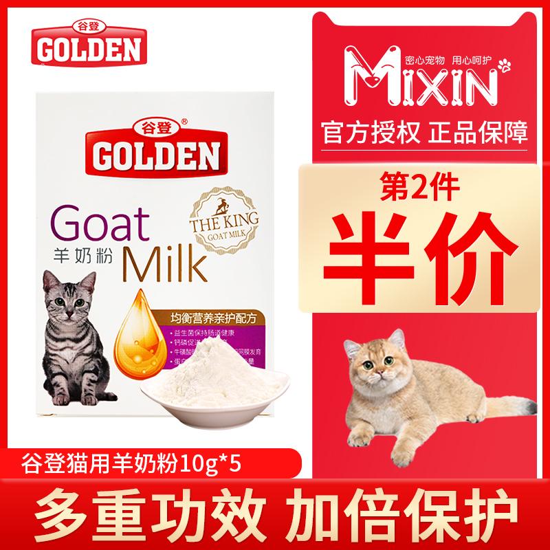 谷登羊奶粉猫咪营养品调理肠胃幼猫