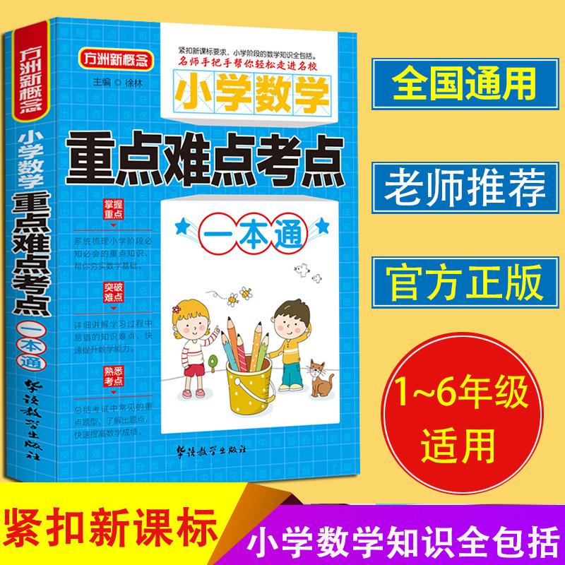小学数学重点难点考点一本通 小学数学知识大全 小升初数学知识大盘点 小学生1-3-6年级数学辅导书数学公式大全手册四年级举一反三