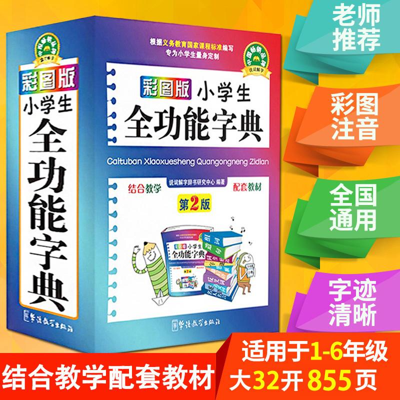 彩图版小学生32开全新版多功能字典