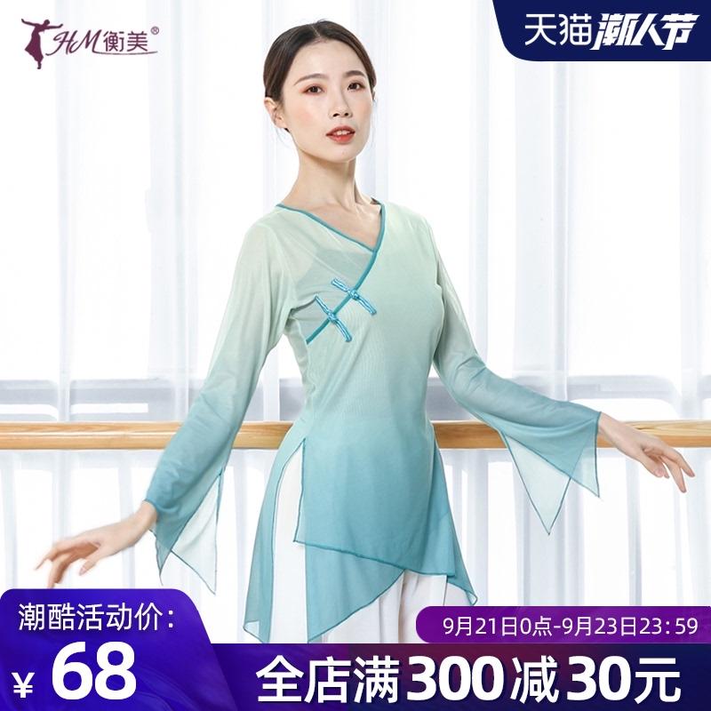 古典舞蹈服女飘逸练功服渐变艺考演出服民族中国舞身韵舞蹈纱衣