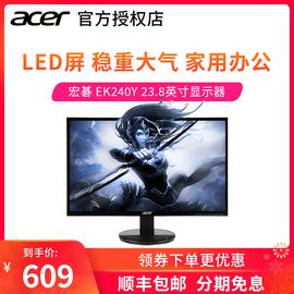 Acer/宏碁 EK240Y 23.8英寸办公家用台式机电脑液晶LED显示器24图片