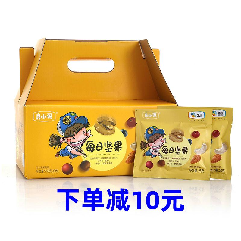 中粮我买网良小买每日坚果25克*30包750g礼盒装天天干果孕妇零食