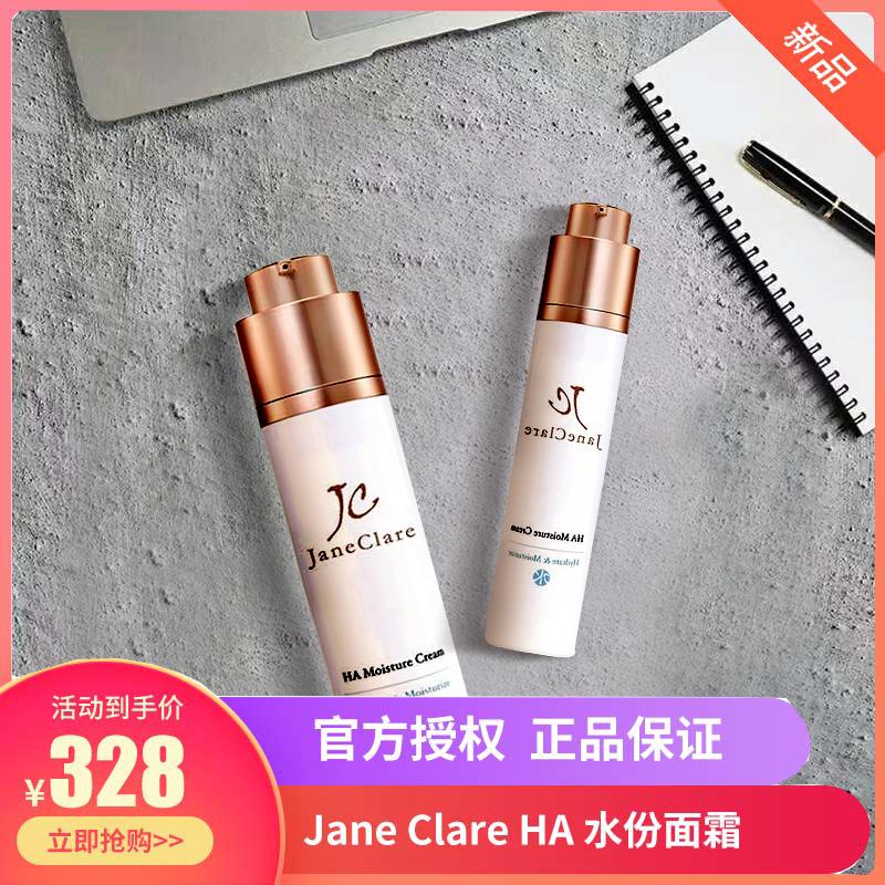 香港 Jane Clare珍卡儿 秀面霜 50ml 顺丰包邮