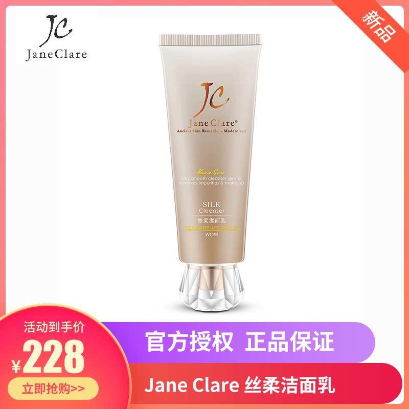 香港 Jane Clare珍卡儿 丝柔洁面乳 100ml 顺丰包邮